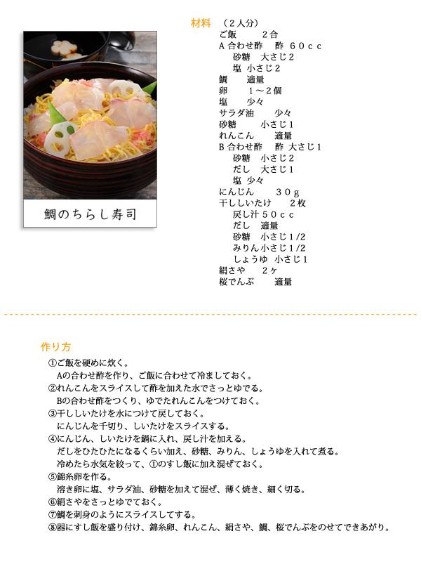 鯛のちらし寿司